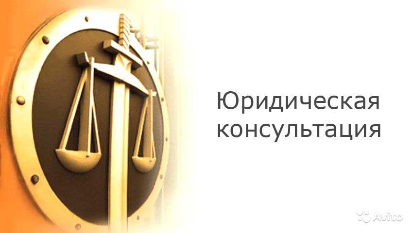 консультация юридической службы