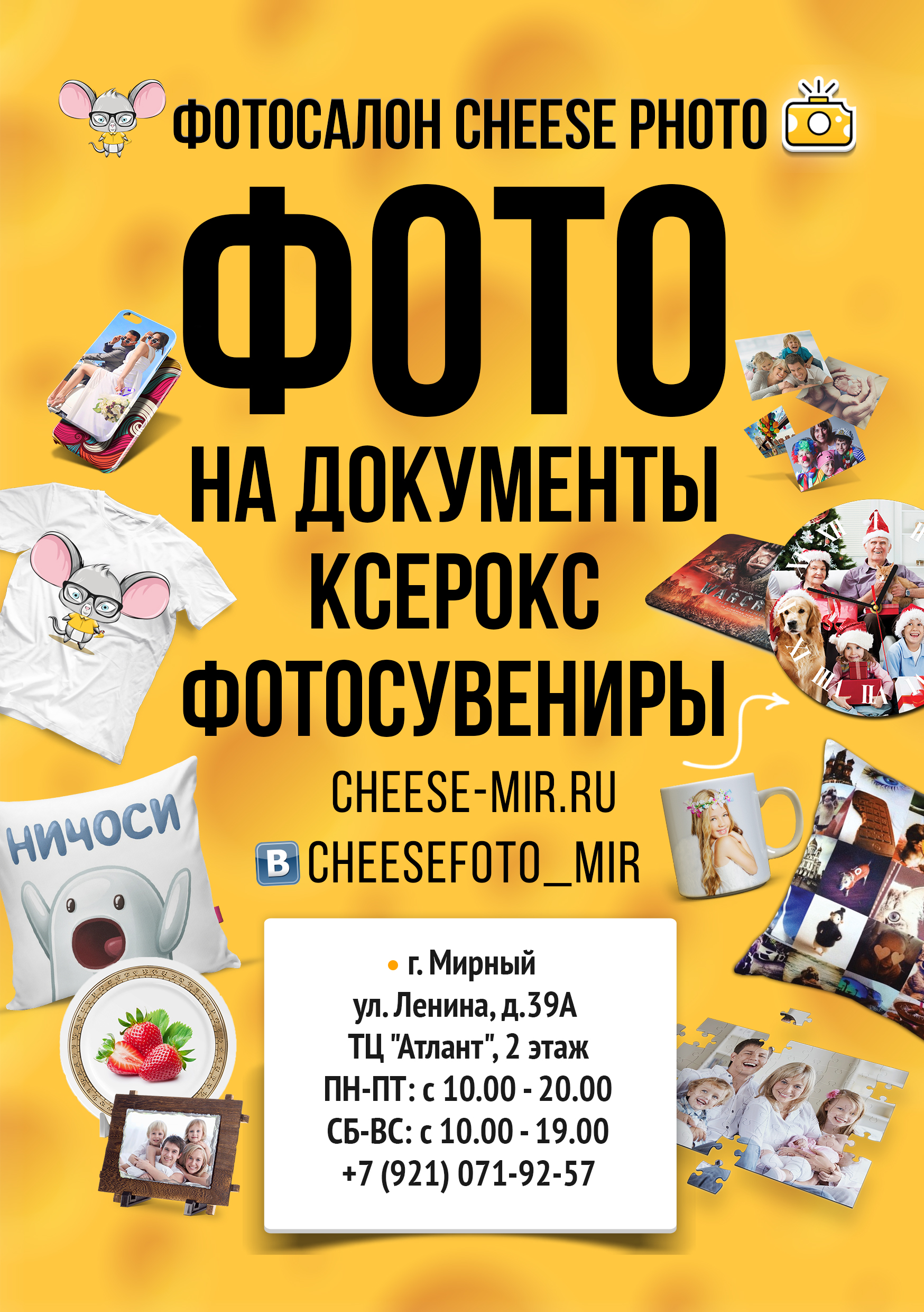 Cheese Photo Мирный